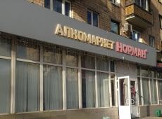 Аренда 170 кв.м. Первомайская улица