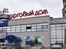 Продажа Софьи Ковалевской, д.2